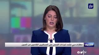 مطارات دبي تشدد إجراءات الفحص على المسافرين القادمين من الصين (23/1/2020)