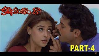 Video Kalisundam Raa Full Movie Parts: 04/10 | Venkatesh | Simran download MP3, 3GP, MP4, WEBM, AVI, FLV November 2017