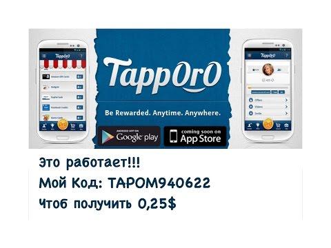 Tapporo - Как зарабатывать на Android и Ios, Мой Код: TAPOM940622
