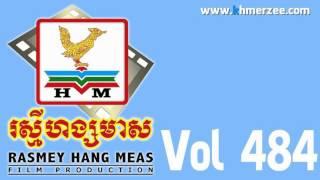 Video [ RHM CD Vol 484 ] Pi Bak Nas Pel Nek Dol Oun by Chhorn Sovannareach download MP3, 3GP, MP4, WEBM, AVI, FLV Desember 2017