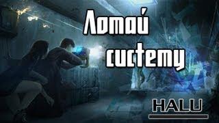 Ломай систему by Haluet (Mirror's Edge 2 Trailer Theme ver.)
