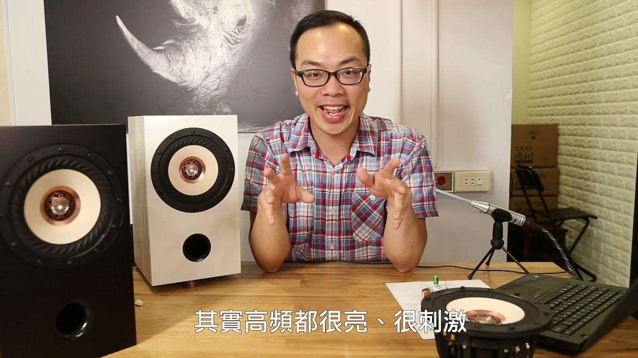 小老闆的箱談室-久違的新產品!6.5吋同軸喇叭初亮相!(4/26直播精華)