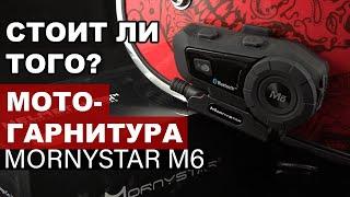 Мотогарнитура Mornystar M6 / Обзор с установкой и тестом звука