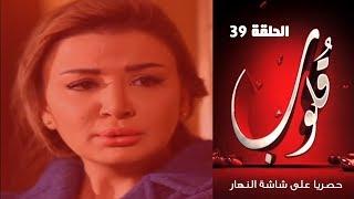 Episode 39 - Qoloub Series / الحلقة التاسعة والثلاثون - مسلسل قلوب