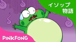 ウシを うらやむ カエル | カエルと牛 | イソップ物語 | ピンクフォン童話