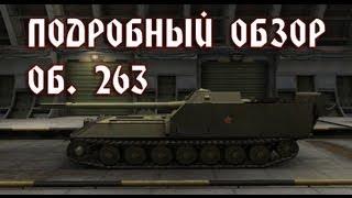 Обзор объекта  263: Советский снайпер