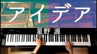 NHK朝ドラ『半分、青い。』主題歌である星野源さんの『アイデア』を耳コ...