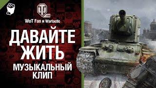 Давайте жить - музыкальный клип от Wartactic Games и Wot Fan [World of Tanks]