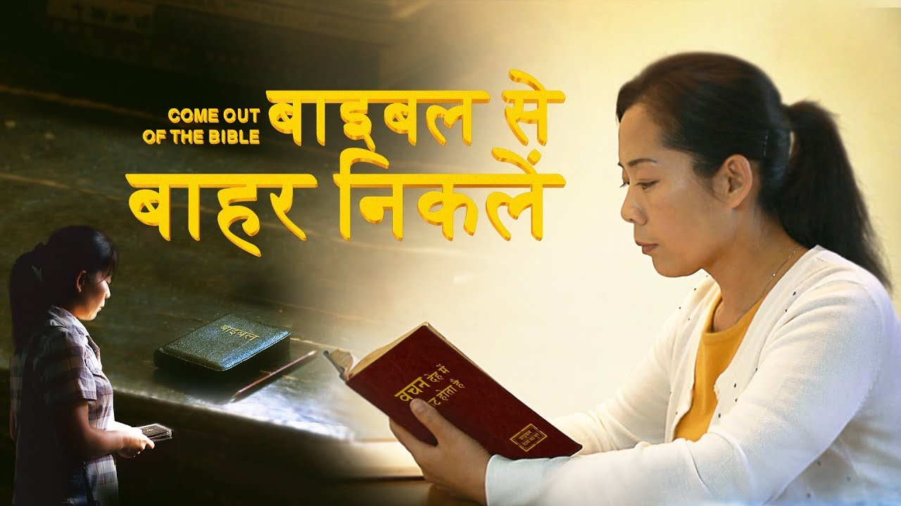 Hindi Christian Movie Trailer