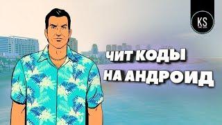 Gta Vice City android cheats как ввести чит коды