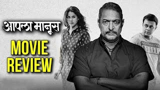 आपला माणूस | Aapla Manus Full Marathi Movie Review | Nana Patekar, Sumit Raghavan & Iravati Harshe