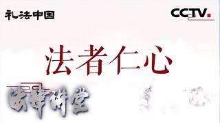《法律讲堂(文史版)》 20200518 礼法中国(一)法者仁心| CCTV社会与法