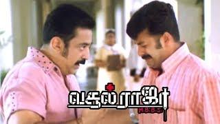 Vasool Raja MBBS full Movie scenes | Kamal try to convince Jayasurya | Prabhu kidnaps Jayasurya