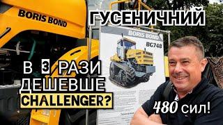 Гусеничний 480 сил BORIS BOND 748! Українська розробка. Втричі дешевше трактора Challenger!