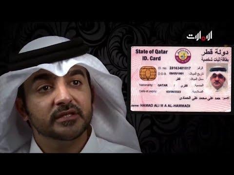 شاهدوا بالصوت والصورة اعترافات عميل الاستخبارات القطري بوعسكور للإضرار بسمعة دولة الإمارات