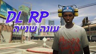 לייב - אברהם סלמון הוא גבר מסוכן, אבל גם רגיש   DLRP עונה 2! 🎉