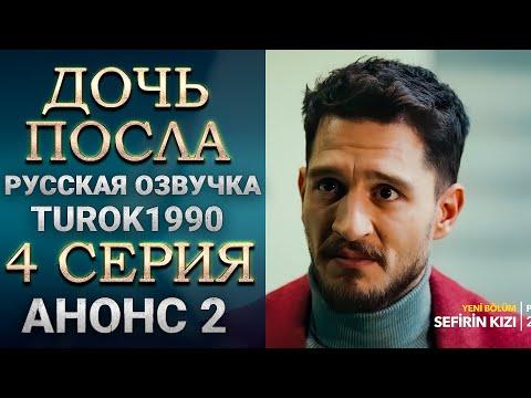 Дочь посла 4 серия русская озвучка| Анонс 2| turok1990