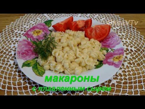 Макароны с плавленным сыром. Macaroni with process cheese.