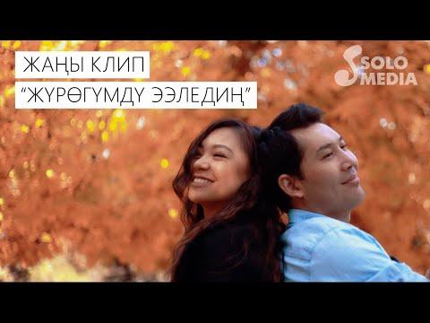 Назир Маматсултанов - Журогумду ээледин / Жаны клип 2019