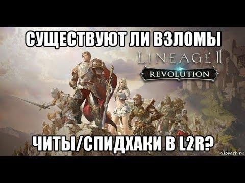 [Lineage 2 Revolution] Читы и взломы игры. Спидхак ?