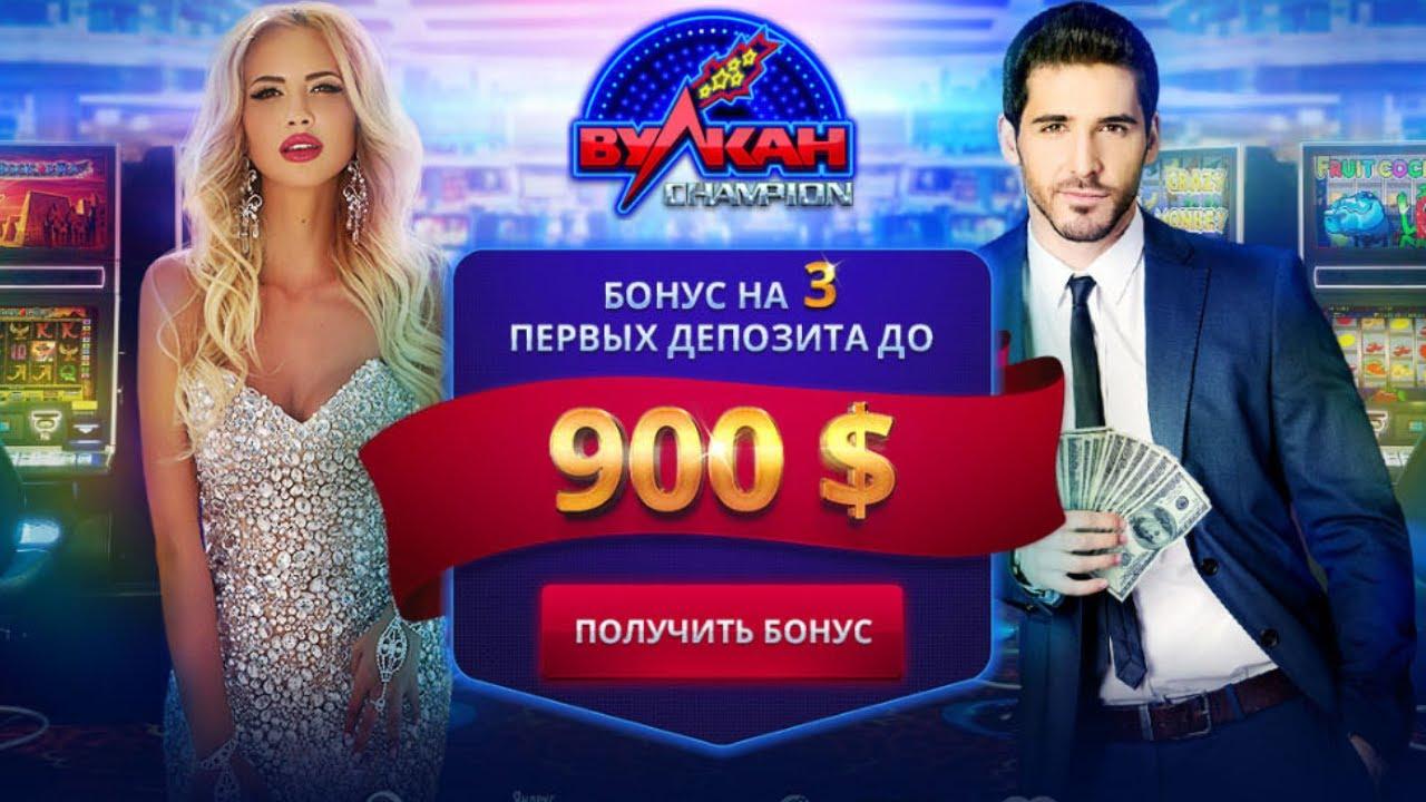 Бездепозитный бонус за регистрацию в казино  - Топ 10 онлайн казино