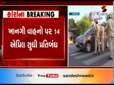 Ahmedabad : All vehicles banned from Tomorrow ॥ Sandesh News TV