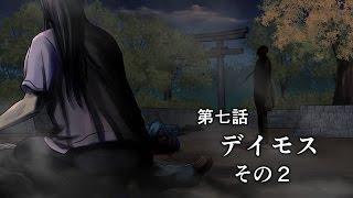 第七話 デイモス その2 作者HP http://yousukeaikawa.com/ BGM 甘茶...