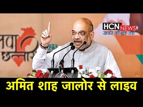 HCN Live- Amit Shah Live from Jalore, Rajasthan
