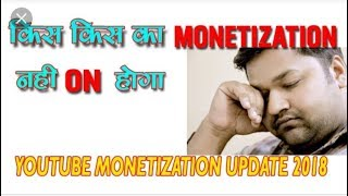 YouTube monetization new update Additional review || September 2018