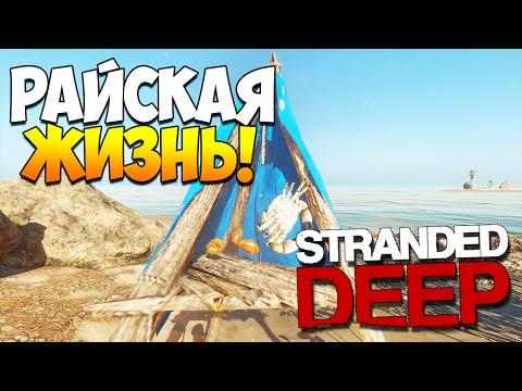 Stranded Deep   Фермер, повар, строитель! (Update 0.10/0.11)