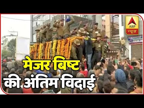 Nation Pays Last Respects To Army Martyr In Dehradun | ABP News