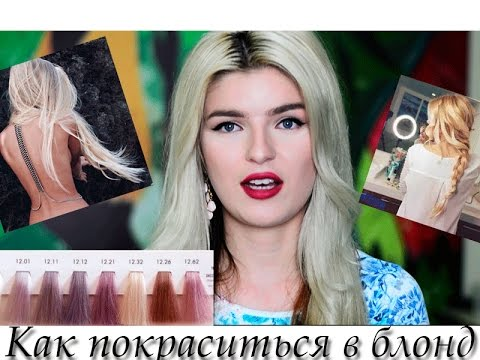 Как грамотно осветлять волосы в домашних условиях./Карина Лейзерович