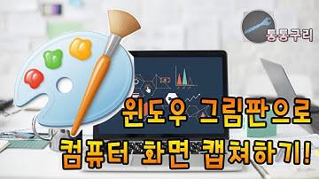 컴퓨터 화면 캡쳐 윈도우 그림판 이용하는 방법!