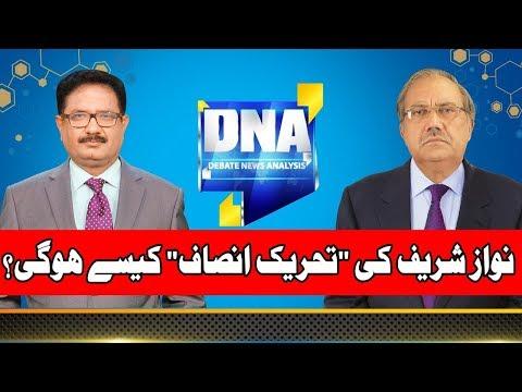 DNA - 26 December 2017 - 24 News