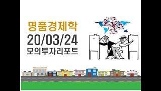 명품경제학 멤버십 Daily 모의투자 리포트 20/03…