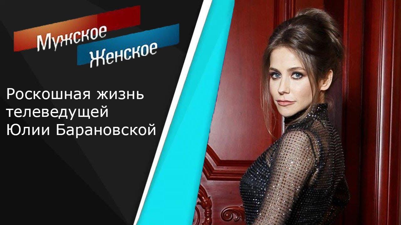Мужское / Женское. Роскошная жизнь Юлии Барановской.