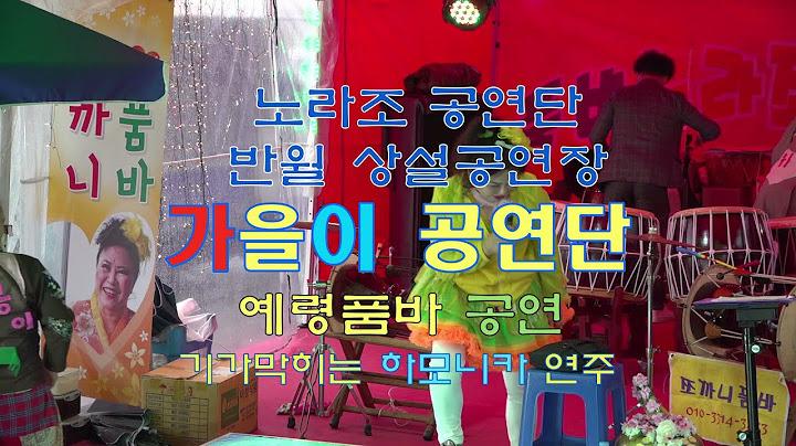21.4,3 예령품바(가을이공연단) 반월호수공원공연