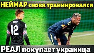Неймар опять травмировался \\Реал покупает украинца \\ У Арсенала новый голкипер