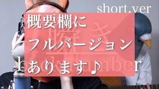 フルカバーしました!! フル歌詞つき→https://www.youtube.com/watch?v...