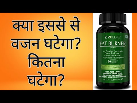 Zivapure Advanced Fat Burner & Natural Weight Loss Supplement Review | Hindi | Fitness Facts