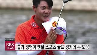 [BBS뉴스] 출가경험 태국 골프선수 화려한 우승 행진