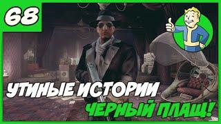 Прохождение Fallout 4  Черный плащЧасть 681080p 60FPS