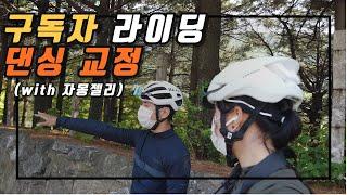 [구독자 라이딩] 하오고개 댄싱 교정 강좌 (with …