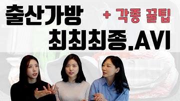출산가방 싸기(리스트) 이 영상 하나로 끝! 이렇게 준비하세요. 기타 꿀팁 방출 ㅣ 마미살롱
