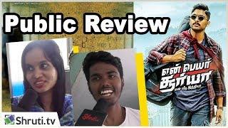Public Review | En Peyar Surya En Veedu India | Allu Arjun