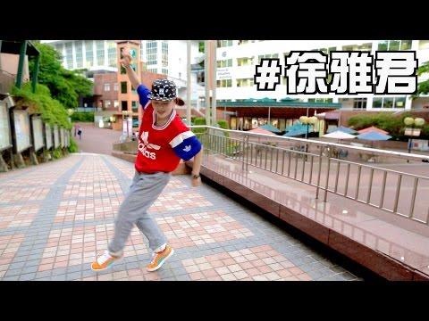 世新 (HipHop)   徐雅君   Campus Dancer   Dance Region