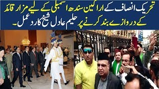 Pakistan News Live| Governer Sindh Imran Ismail PTI & Haleem Adil Stopped to Enter in Mazar e Quide