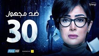 Ded Maghool Series - Episode 30 | غادة عبد الرازق - HD مسلسل ضد مجهول - الحلقة 30 الثلاثون