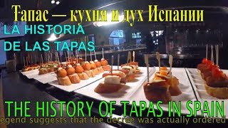The History of Tapas in Spain. Тапас — кухня и дух Испании.