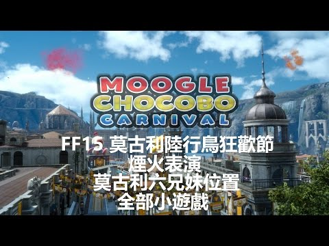 FF15 莫古利陸行鳥嘉年華狂歡節【煙火表演&六兄妹位置&全部小遊戲】PS4Pro高畫質 Final Fantasy XV DLC Carnival ファイナルファンタジーXV 太空戰士 最終幻想